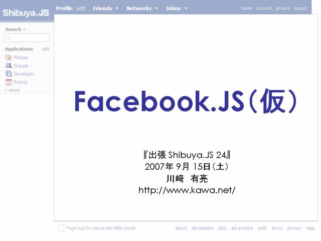 出張 Shibuya.JS 24(Mozilla 24)に参加してきました