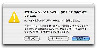 たった2行でブラクラ (Safari for Intel Mac専用)