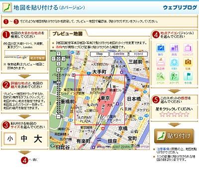 Google Mapsを利用した地図ブログ『ウェブリマップ』