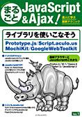 まるごとJavaScript & Ajax! Vol.1 に『JSライブラリ・ラボ』を寄稿